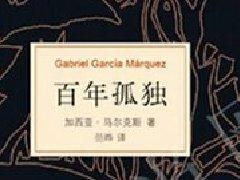 马尔克斯《百年孤独》中文版