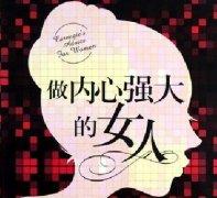 做内心强大的女人 卡耐基写给女人的励志书