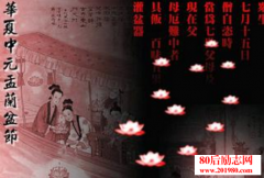 中元节的由来和习俗