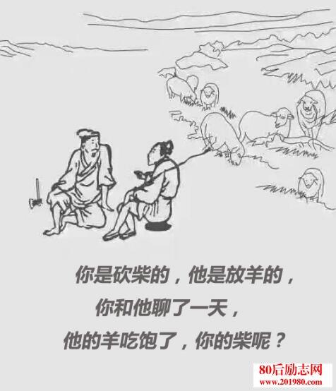 放羊和砍柴的故事,