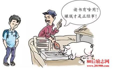 <b>为什么越来越多的农村人觉得读书无用?</b>