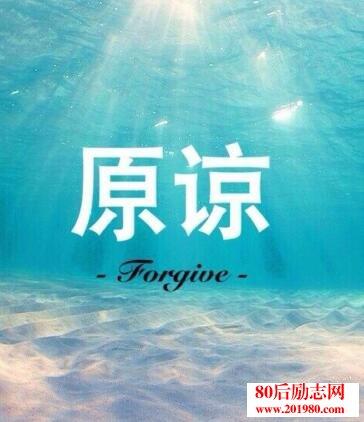 <b>宁可自己去原谅别人,莫让别人原谅你</b>