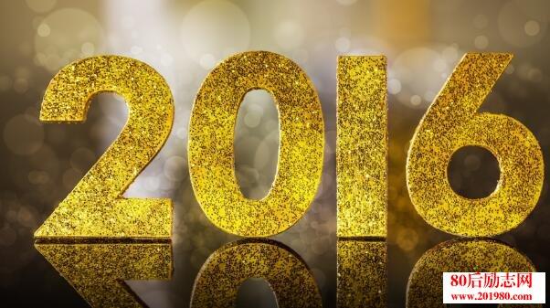 2016,这一年,你过