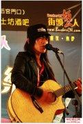 重庆80后街头艺人的
