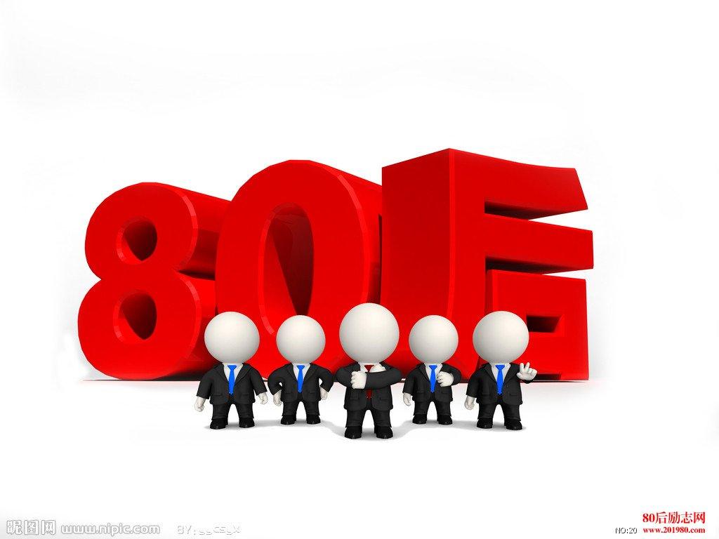三代人创业特点,80后创业是人脉型