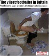 从球员钞票当厕纸看
