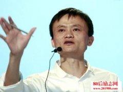 马云互联网创业十年