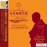 六世达赖喇嘛仓央嘉措的诗集里的唯美文字