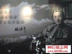 林语堂:快乐哲学才
