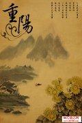 <b>关于重阳节的唯美诗句</b>