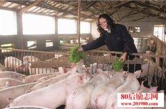 80后女猪倌年挣70万