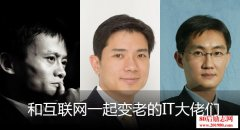 中国企业家的处境和