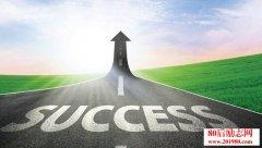 创业成功的秘诀是什