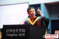 马云在清华经管毕业