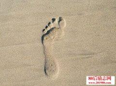 人生最清晰的脚印,