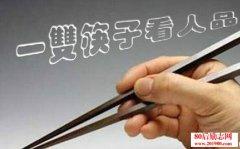 一双筷子看人品