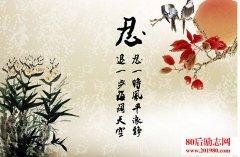 中国古代励志名言