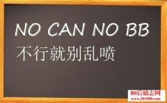 中国特色英语 You
