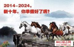 2014-2024,新十年,你
