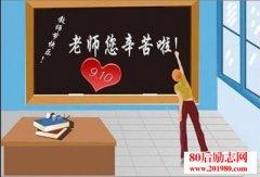教师赋 人民教师赋