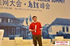 马云在2014世界互联