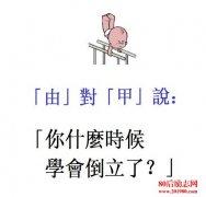 有趣的汉字对话