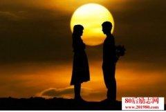 选择婚姻对象需要考