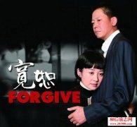 关于宽恕的名言