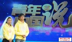 青年中国说馒头演讲稿:我们在努力,让离别的那一天远去
