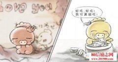 两头猪的爱情故事