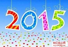 你好2015!送给2015的