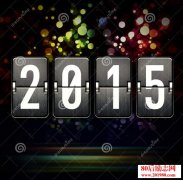 2015年值得做的几件