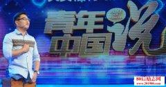 青年中国说陈州演讲稿:你的坚持终将美好