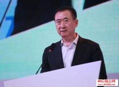 王健林2015年万达年