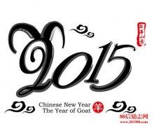 2015羊年春节祝福语