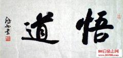 佛家禅语悟道人生的