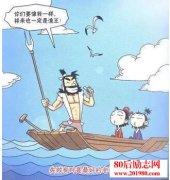 <b>渔王的故事 渔王教儿子捕鱼的故事启示</b>