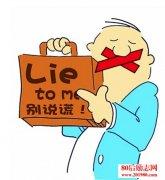 请别对我说谎 撒谎