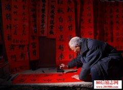春节对联赏析 古今
