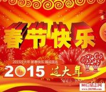 春节过年的习俗和忌