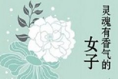 李筱懿《灵魂有香气的女子》