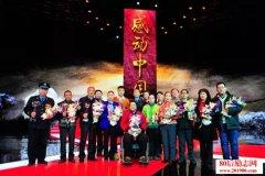 感动中国2014年度十