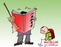 中国式教育的六大误