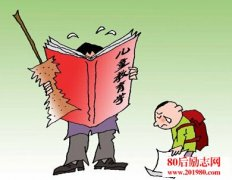 <b>中国式教育的六大误区</b>