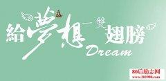 梦想的励志文章:关