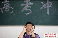 高考100天鼓励学子为