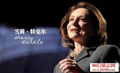 雪莉·特克尔TED演讲