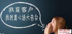 销售与客户沟通技巧