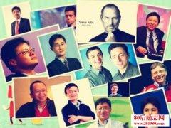 互联网创业名人的成