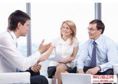 人与人之间沟通技巧